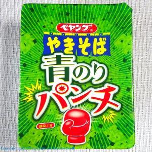 【6/28発売】ペヤング「青のりパンチ」はポテト入りの塩やきそば、青のりはMAXではない!