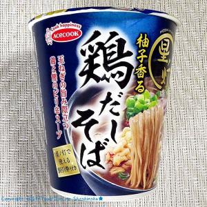 【7/6発売】玉ねぎの甘みのつゆが美味しい!「星ノ灯」コラボの柚子香る鶏だしそば