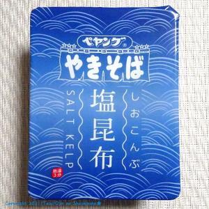 【7/12発売】キャベツx塩昆布=王道の組み合わせ:ペヤングの「塩昆布やきそば」