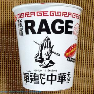 【7/12発売】一度は食べたい名店の味 麺尊RAGE 軍鶏だし中華そば