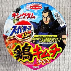 【7/12発売】チキンとキムチと魚介の旨味!スーパーカップ「鶏キムチチゲ味ラーメン」