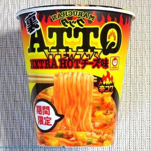 【7/19発売】QTTA EXTRA HOTの裏メニューはチーズアレンジでとても美味しい!