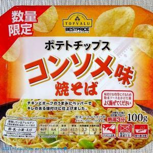 【7/20発売】トップバリュの新作焼そばは「ポテトチップスコンソメ味焼そば」