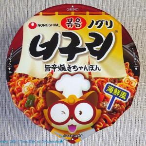 【7/27発売】セブン限定の韓国ノグリの焼ちゃんぽんは見事にジャパナイズされた商品でした!