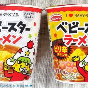 【8/2発売】エースコックからベビースターラーメンのカップ麺2種登場です!
