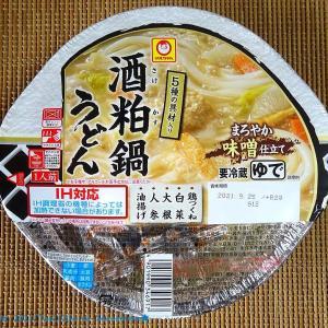 【9/13発売】マルちゃんの「酒粕鍋うどん」アルミ鍋、野菜たっぷりで食べたい!