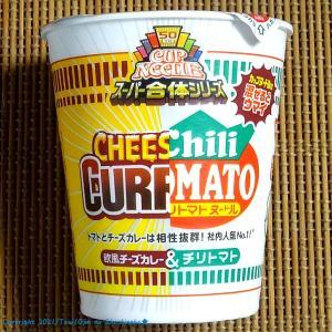 【9/13発売】合体シリーズ(4)「チリトマト&欧風チーズカレー」はトマトの酸味とまろやかチーズ
