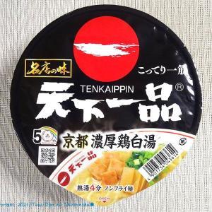 【9/21発売】ついに出たっ~‼ あの「天下一品」コラボ! 京都濃厚鶏白湯♪
