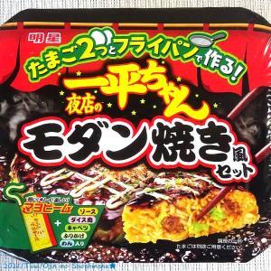 【9/20発売】一平ちゃん焼そばがモダン焼きに!「一平ちゃんモダン焼き風セット」激ウマ!