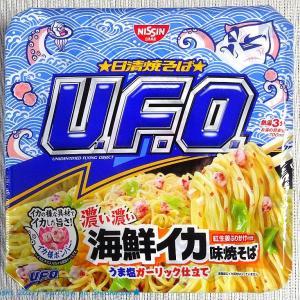 【9/20発売】謎の「イカサマボンバー」・U.F.O新作「濃い濃い海鮮イカ味焼そば」