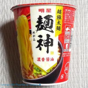 【9/20発売】麺神カップリニューアル! 醤油味は「濃香醤油」になり、いろいろ変わりました!