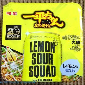【9/28発売】EXILE活動20周年「LEMON SOUR SQUAD」の一平ちゃんレモン味‼