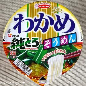 【8/5発売】純とろ入りのそうめん登場! エースコックのわかめシリーズ新作