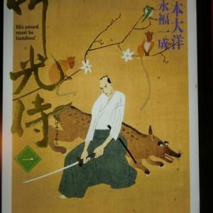 漫画「竹光侍」を読破いたしました。大感動のシリーズでした。