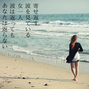 【短歌】波