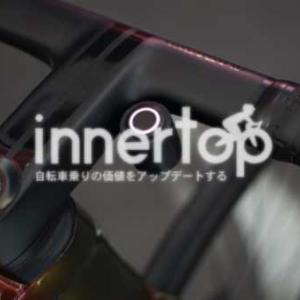 【Cento10 Hybrid】Wilierから超軽量のEバイクがリリース!重量10.2kgで完全にロードバイク