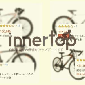 ネットで買える2万円から3万円以下の「ロードバイク」は一体何なのか。