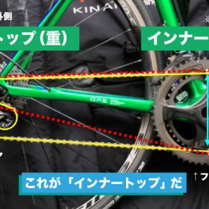 自転車のインナートップとは?ギア比テクニックを解説