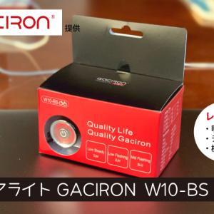 気に入った!ガシロンW10-BSのレビュー|ブレーキで光るスマートなリアライト