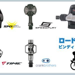 【保存版】おすすめロードバイクペダル   メーカー毎の特徴を徹底比較!
