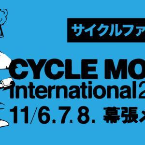 サイクルモード2020東京(幕張)チケット情報!混雑予想や会場までのアクセス・最寄り駅は?