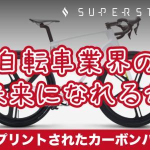 世界初の3Dプリントで作られたカーボンバイク「Superstrata」がクラウドファンディングで100万ドルを獲得