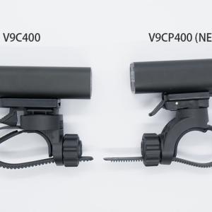 【Gaciron】V9C400とV9CP400はどう違う?互換性はある?コスパ抜群フロントライトがリニューアル