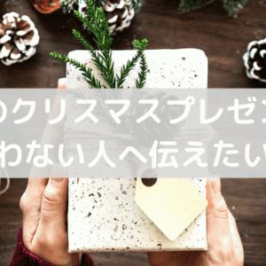 子供のクリスマスプレゼントが間に合わない場合の解決法