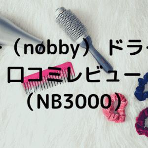 ノビー ドライヤーの口コミレビュー(NB3000)