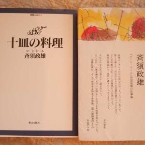 コート・ドール斉須さんの本