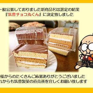 新作チョコレートケーキ名 お披露目です