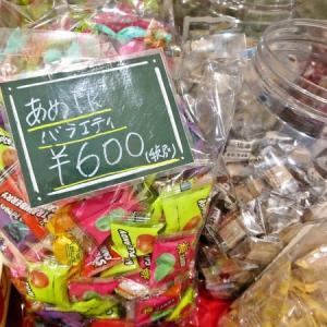 キャンディをお得に買うには?