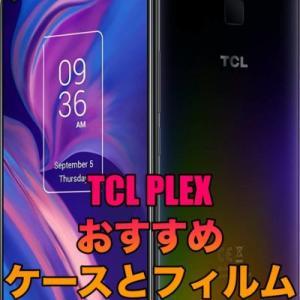 TCL PLEXに対応したスマホケースとガラスフィルム/保護フィルム