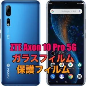 ZTE Axon 10 Pro 5Gにおすすめのガラスフィルムと保護フィルムを厳選!