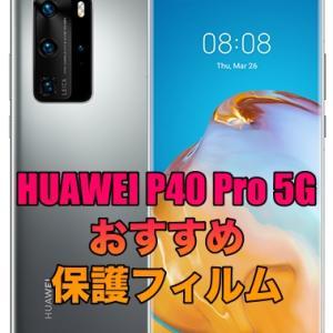 HUAWEI P40 Pro 5Gにおすすめの保護フィルムとカメラ用フィルムを厳選!P30 Pro用のフィルムは使えない!?