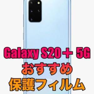 Galaxy S20+ 5G おすすめの保護フィルム!画面内指紋認証に対応したお手頃価格を厳選!