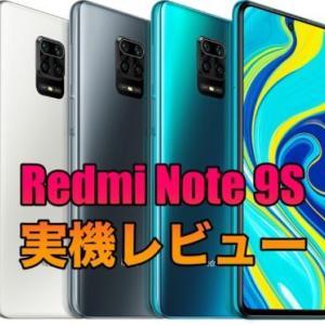 Xiaomi Redmi Note 9Sの実機レビュー!控えめに言っても2020年のコスパ最高機種です!