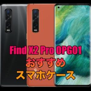 OPPO Find X2 Pro OPG01で使いたい!おすすめのケースを厳選!