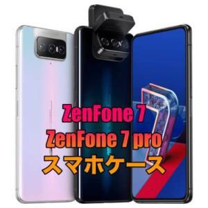 ZenFone 7/ZenFone 7 proにおすすめのケース!フリップカメラ対応のスマホケースを厳選!