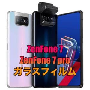 ZenFone 7/ZenFone 7 proにおすすめのガラスフィルム!