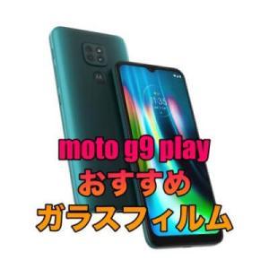 moto g9 playにおすすめのガラスフィルム5選!