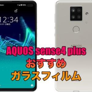 AQUOS sense4 plusにおすすめのガラスフィルム6選!