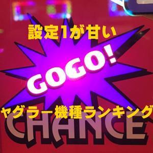 【現役5号機】ジャグラーで勝てない人必見!設定1が甘いジャグラー機種ランキング!