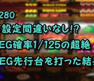 【高設定間違いなし!?】REG確率1/125!の超絶REG先行台を打った結果!【#280アイムジャグラー実践】