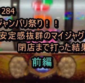 【ジャンバリ祭り!】安定感抜群のマイジャグラーを閉店まで打った結果!【#284マイⅣ実践・前編】