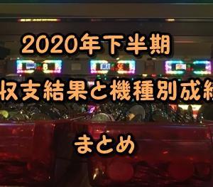 【コロナ自粛を乗り越えて】2020年下半期収支結果と機種別成績まとめ【サラリーマンがジャグラーで副収入!】