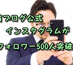 【感謝】当ブログ公式インスタグラムがフォロワー500人を突破!【ジャグラーブログ】