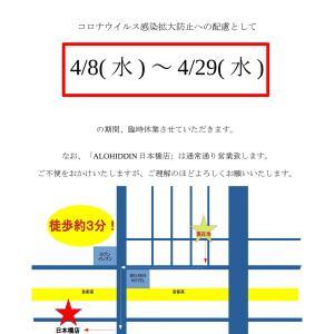 【緊急事態宣言】に伴う営業縮小のお知らせ