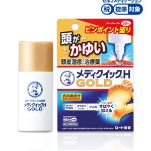 久しぶりに頭皮に湿疹が‥‥。急遽、市販薬「メディクイックH GOLD」を購入