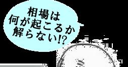 期待した程には下落しなかった日本株!!